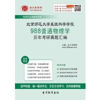 北京师范大学系统科学学院988普通物理学历年考研真题汇编-手机版(ID:100141)