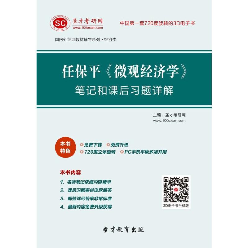 任保平《微观经济学》笔记和课后习题详解-手机版(ID:29108) 教育软件 正版售后 可付费打印 非纸质版