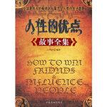 【旧书二手书9成新】人性的优点(故事全集) 王中合 9787504451644 中国商业出版社