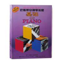 巴斯蒂安钢琴教程(2)(共5册) 本书编写组 9787807515340 上海音乐出版社 新华书店 品质保障
