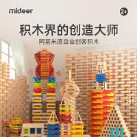 弥鹿(mideer)拼装多功能儿童积木diy建筑玩具steam益智启蒙