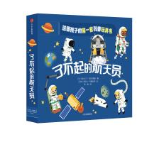 法国孩子的第一套科普玩具书:了不起的航天员