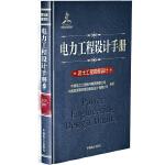 电力工程设计手册 岩土工程勘察设计