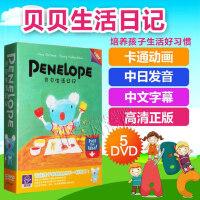 正版贝贝生活日记penelope蓝色小考拉全集5DVD儿童高清动画片光盘