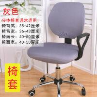 0712074612293分体转椅套弹力椅套电脑椅套简约凳子套罩家用椅子套罩通用椅背套