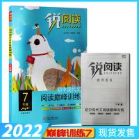 2022版锐阅读 初中现代文阅读语文阅读�p峰训练七年级考点版 �p峰训练初中现代文阅读7年级
