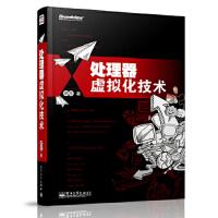 【新书店正版】 处理器虚拟化技术 邓志 电子工业出版社 9787121230196