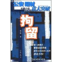 拘留 程琳 作家出版社 9787506326735