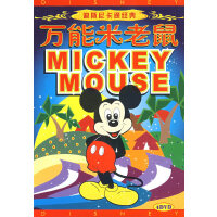 万能米老鼠:迪斯尼卡通经典(4DVD)