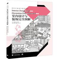 国际环境设计精品教程:室内设计与装饰完全图解(一本书教你打造舒适的家/室内设计师的必备工具书/强烈推荐设计专业和学术图