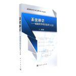 系统辨识-辅助模型辨识思想与方法( 货号:703052924)