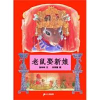 老鼠娶新娘 张玲玲 刘宗慧 21世纪出版社 蒲蒲兰绘本馆 新阅读研究所中国幼儿阅读正版 绘本 彩图 儿童书