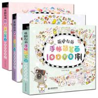 萌翻你的色铅笔简笔画10000例+Q版+色铅笔全3册成人简笔画大全学画画手绘手账素材