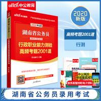 中公教育2020湖南省公务员录用考试辅导教材行政职业能力测验高频考题2001道