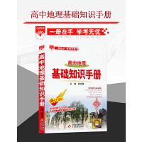 包邮2020版金星教育高中地理基础知识手册第十七次修订主编薛金星