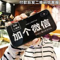加个微信苹果5/6/7定制二维码7Plus玻璃6plus手机壳iphone8保护套