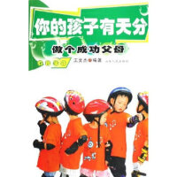 【正版新书】你的孩子有天分:做个成功父母 王文杰 山东人民出版社 9787209039444
