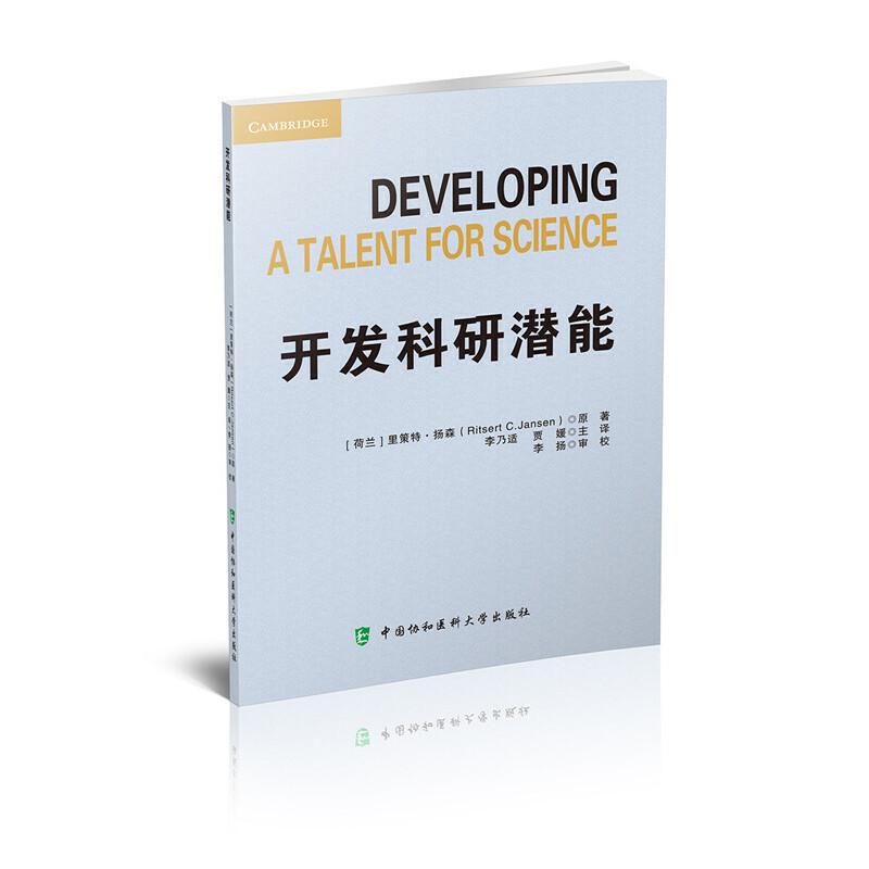 开发科研潜能