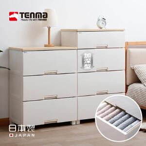天马Tenma日本进口带锁深抽屉式收纳柜卧室多层儿童衣物整理柜子