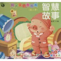 智慧故事(2) 青岛出版社