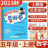 黄冈小状元达标卷五年级/5年级数学上册R(人教版)小学五年级单元测试卷2021秋