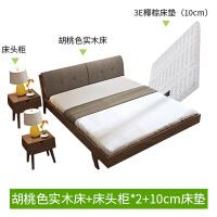北欧实木床主卧室1.5m1.8米婚床现代简约日式双人胡桃色木床 +床头柜*2+10cm床垫 1800mm*2000mm