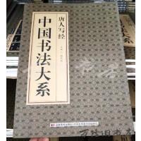 【二手旧书85成新】中国书法大系/唐人写经 /不详 吉林美术出版