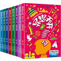 ��想天�_1000����� 正版全套8��6-9-15�q�和��n外��x科普百科���籍三年�必�x的科�W游�虼蟀倏迫���大全四五六年�