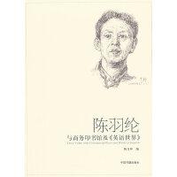 陈羽纶与商务印书馆及《英语世界》