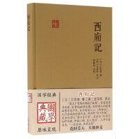 西厢记(国学典藏)