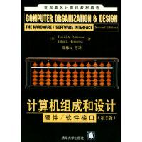 计算机组成和设计:硬件/软件接口(第2版)