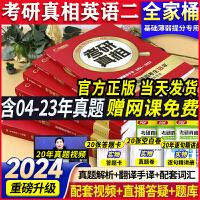 【全部现货】原考研真相 考研圣经英语二2021基础加强版+高分突破版+考前冲刺版 全套3本 2005-2020考研英语
