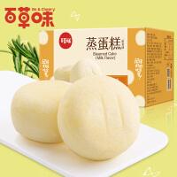 【百草味-蒸蛋糕1kg】早餐食品小吃手撕面包网红小零食整箱