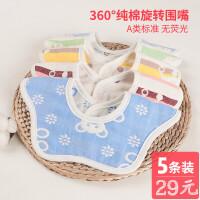 德上婴儿口水巾360度旋转饭兜吸水防水新生儿宝宝围兜纯棉纱布围a355