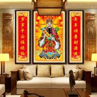 家居家居新款客厅大幅中堂画财神爷十字绣生意兴隆3D刺绣喜庆系列福字珠绣 图片色
