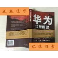 【二手旧书9成新】华为经营管理智慧 /程东升、刘丽丽 著 当代中