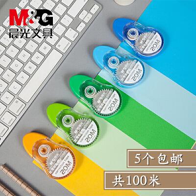 【5个包邮】晨光文具ACT52314学生简约修正带20m米炫彩改正带涂改带透明带芯
