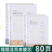 晨光错题活页本替换芯内页A5理科文科B5替换纸80页26孔/20孔替芯