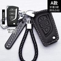 丰田卡罗拉RAV4荣放钥匙套凯美瑞雷凌双擎汉兰达锐志汽车钥匙包扣