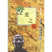 亨利 米勒全集之四-性爱之旅[美]亨利・米勒9787538709353【新华书店 稀缺珍藏书籍】