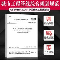 正版现货 GB 50289-2016 城市工程管线综合规划规范 2019年给水排水/道路工程考试新增标准 代替GB 50