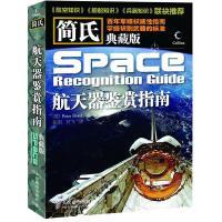 �氏典藏版 航天器�b�p指南,[英]Peter Bond 著,人民�]�出版社【正版可�_�l票】