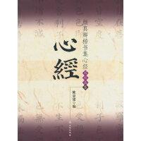颜真卿楷书集心经/写经选5(平)