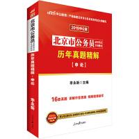 北京公务员考试中公2019北京市公务员考试专用教材历年真题精解申论