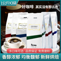 SOCONA意式咖啡豆1kg*3袋量贩装 中深度新鲜烘焙现磨手冲黑咖啡粉