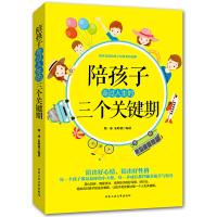 陪孩子走过人生的三个关键期 0-5岁启蒙期+6-8岁发展期+13-16岁青春期 家庭教育书籍畅销书 男孩女孩心理学教育