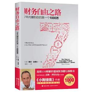 正版 财务自由之路 投资理财书籍