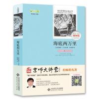 海底两万里 部编教材七年级下推荐必读 京师大讲堂名师讲名著视频版BSD