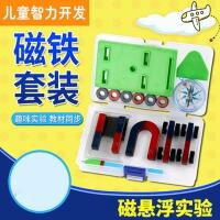 儿童玩具教学磁铁套装磁铁实验u型u形条形马蹄形环形圆形磁铁小学