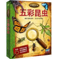正版现货 五彩昆虫/科学放大镜 恐龙书 儿童恐龙书籍少儿图书什么是什么 中国少年儿童百科全书 小学生